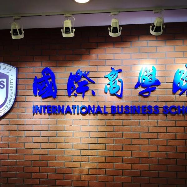 NCUK Recruitment Event at International Business School of Beijing Foreign Studies University