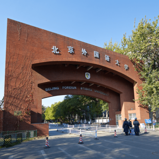 Internationale Wirtschaftsschule der Beijing Foreign Studies University