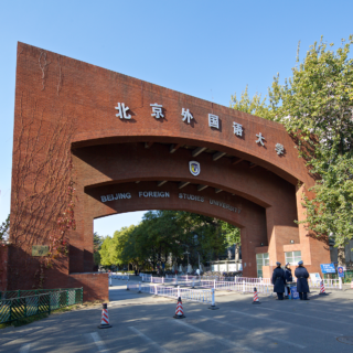 International Business School of Beijing Foreign Studies University