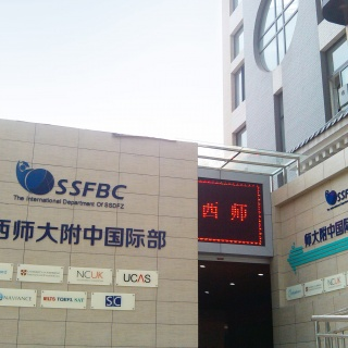 SSFBC- The High School Affiliated to Shaanxi Normal University