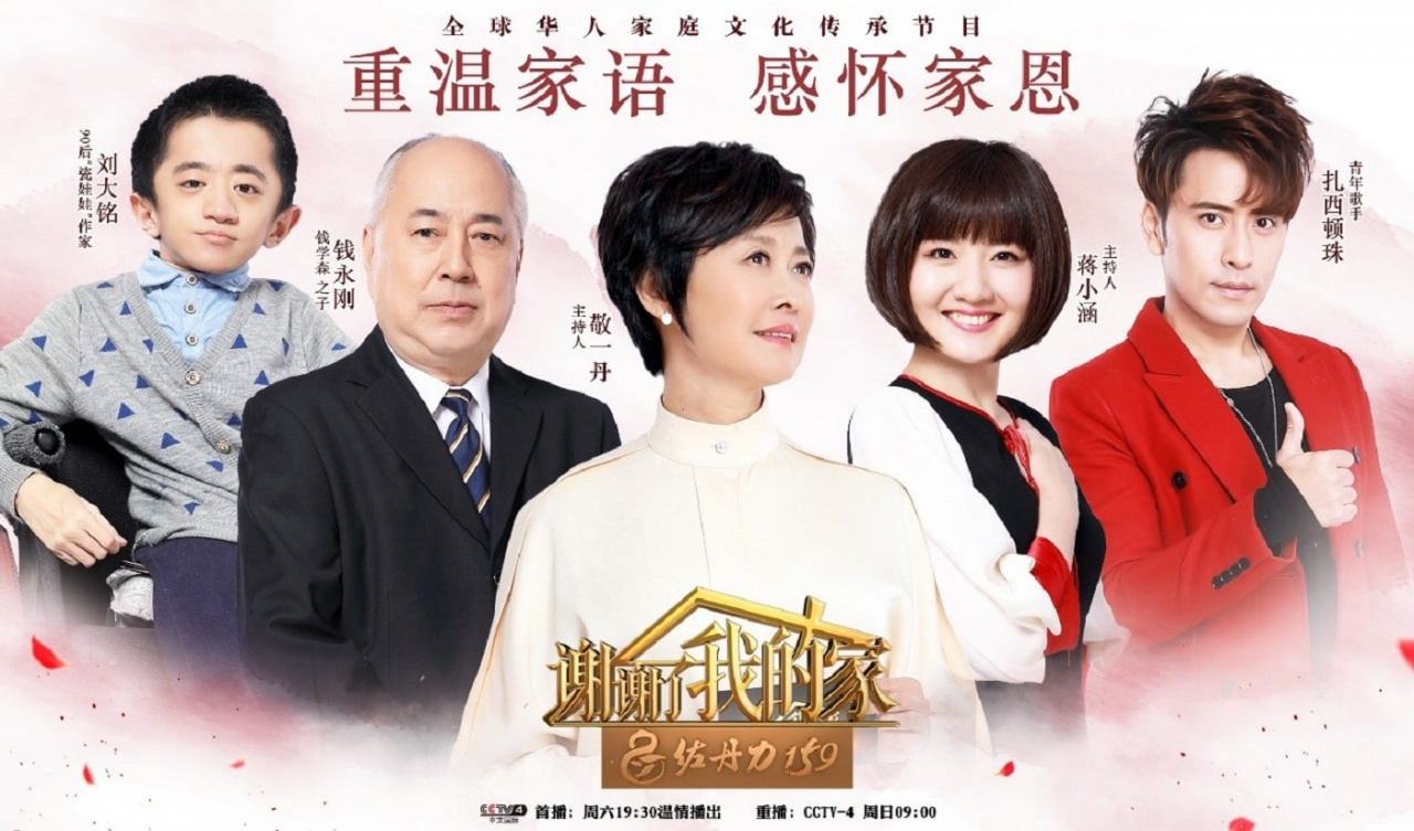 Liu Daming (left) on China Central Television Cover photo