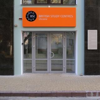 Британские учебные центры - Украина
