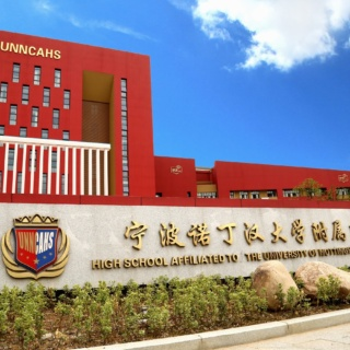 Il liceo affiliato all'University of Nottingham di Ningbo in Cina